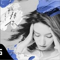 戒掉你 Pinyin Lyrics