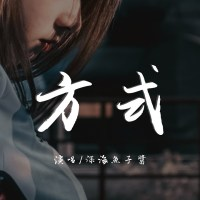 方式 Pinyin Lyrics And English Translation