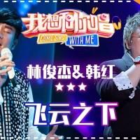 飛雲之下 Pinyin Lyrics And English Translation