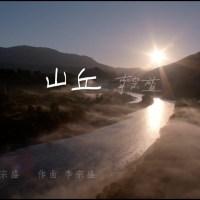 山丘 Pinyin Lyrics