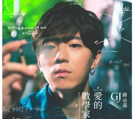 迷路是為了遇見你 Pinyin Lyrics And English Translation