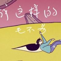 像我這樣的人 Pinyin Lyrics And English Translation