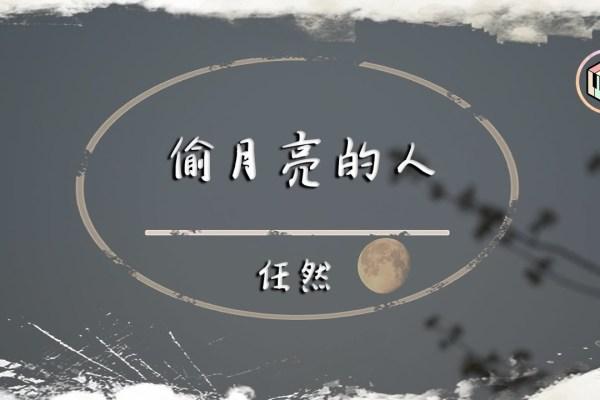 偷月亮的人 Pinyin Lyrics And English Translation