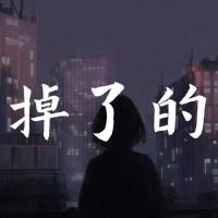 斷掉了的愛 Pinyin Lyrics And English Translation