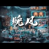 晚風 Pinyin Lyrics And English Translation