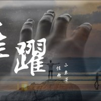 雀躍 Pinyin Lyrics And English Translation