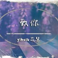 致你 Pinyin Lyrics And English Translation