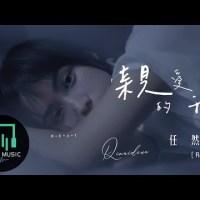 親愛的我 Pinyin Lyrics And English Translation