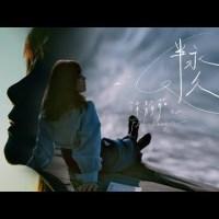 今天半永久 Pinyin Lyrics And English Translation