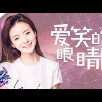 爱笑的眼睛 Pinyin Lyrics And English Translation