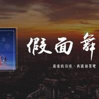 Jia Mian Wu Hui Pinyin Lyrics