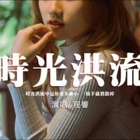 Shi Guang Hong Liu Pinyin Lyrics