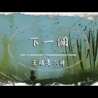 Xia Yi Ge Pinyin Lyrics And English Translation