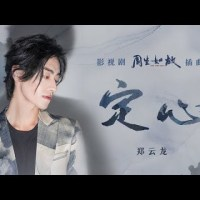 Ding Xin Pinyin Lyrics