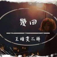 Ji Hui Pinyin Lyrics