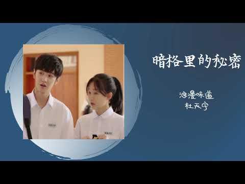 Lang Man Wei Dao Pinyin Lyrics