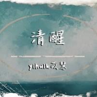 Qing Xing Pinyin Lyrics