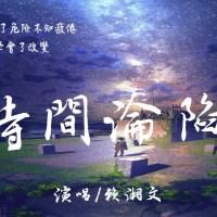 Shi Jian Lun Xian Pinyin Lyrics