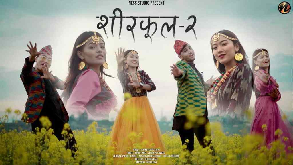 Sirful 2 lyrics | Ekdev limbu & Beyond | new Nepali song