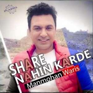 Share Nahin Karde Lyrics Manmohan Waris 2015 New Songs