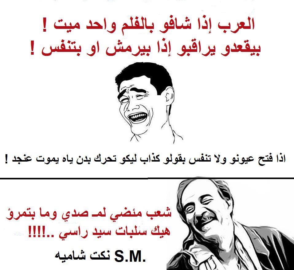 صور مضحكة فيس بوك صور كوميديه هتموت من الضحك عبارات
