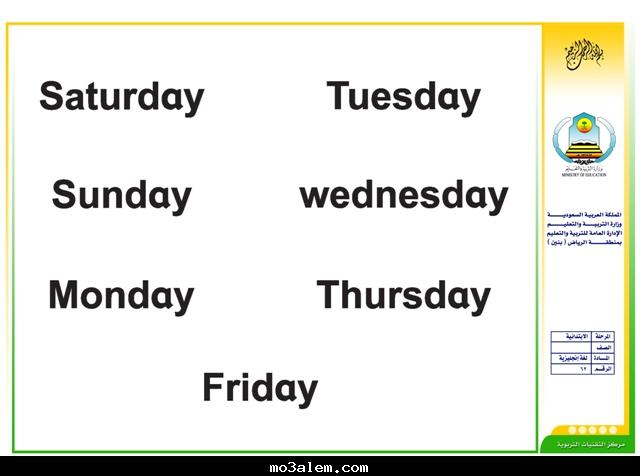 اسماء الاسبوع بالانجليزي ايام الاسبوع باللغة الانجليزية عبارات