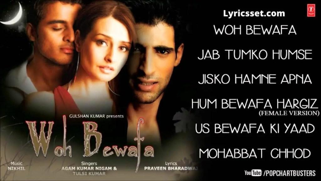 Jab Tumko Humse Pyar Nahi Lyrics