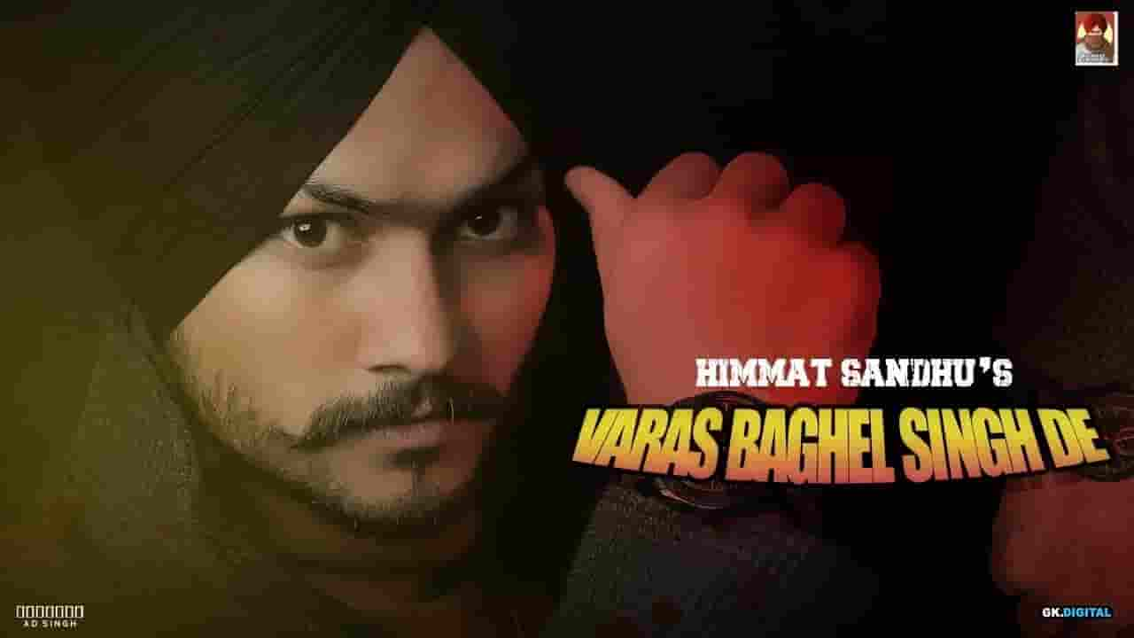 वरस बघेल सिंह दे Varas Baghel Singh De Lyrics In Hindi – Himmat Sandhu