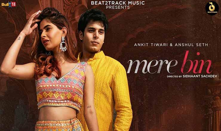 मेरे बिन Mere Bin Lyrics In Hindi – Ankit Tiwari