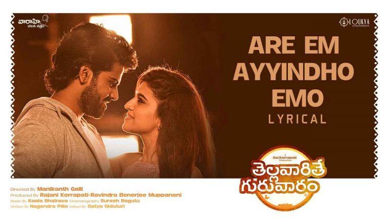 ఆర్ అయ్యిందో ఎమో Are Em Ayyindho Emo Lyrics In Telugu – Kaala Bhairava
