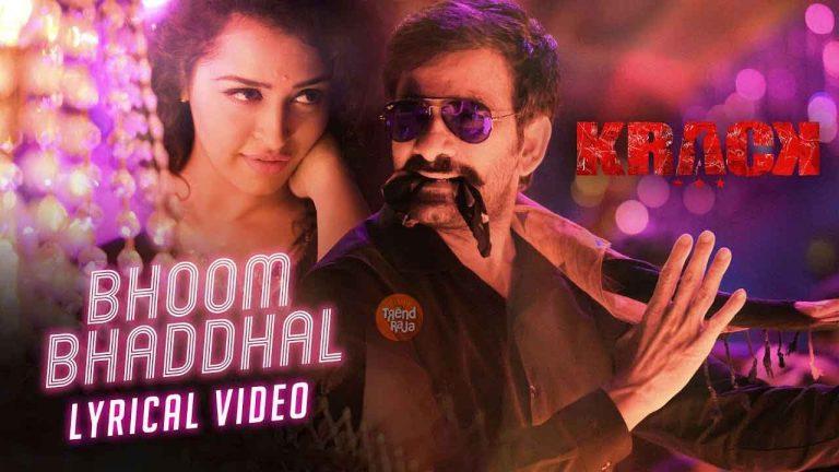 భూమ్ భద్దల్ Bhoom Bhaddhal Lyrics In Telugu – Krack | Mangli & Simha