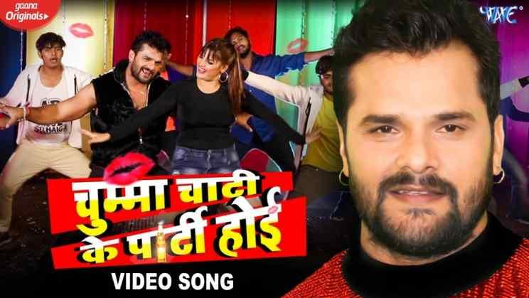 चुम्मा चाटी के पार्टी होई Chumma Chati Ke Party Hoi Lyrics In Hindi – Khesari Lal Yadav