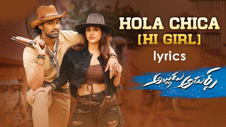 హోలా చికా Hola Chica Lyrics In Telugu – Alludu Adhurs