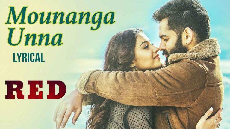 మౌనంగా ఉన్న Mounanga Unna Lyrics In Telugu – Sirivennela Sastry | Red
