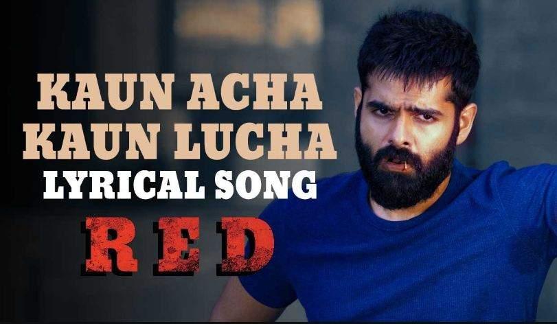 కౌన్ హై అచ్చా Kaun Acha Kaun Lucha Lyrics In Telugu – Red | Anurag Kulkarni