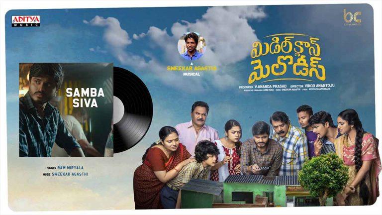 సాంబ శివ Samba Siva Lyrics In Telugu