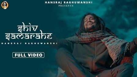 शिव समां रहे Shiv Sama Rahe Lyrics In Hindi – Hansraj Raghuwanshi