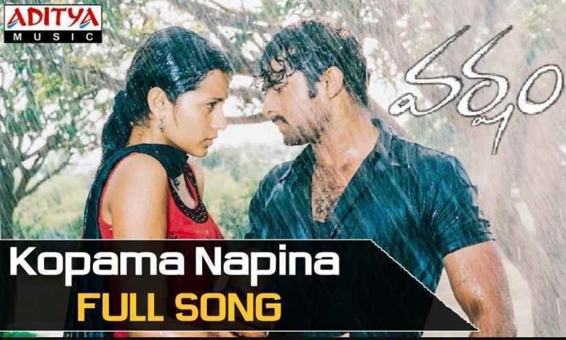 కోపమ నపైనా Kopama Napaina Lyrics In Telugu