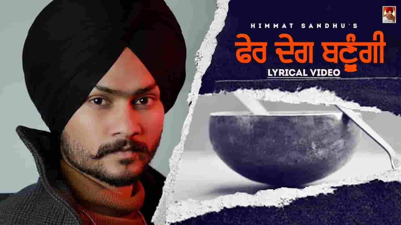 फेर डेग बनुगी Pher Deg Banugi Lyrics In Hindi - Himmat Sandhu