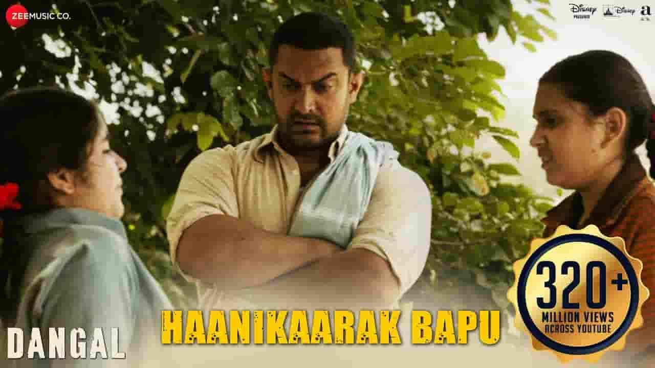 हानिकारक बापू Haanikaarak Bapu Lyrics In Hindi