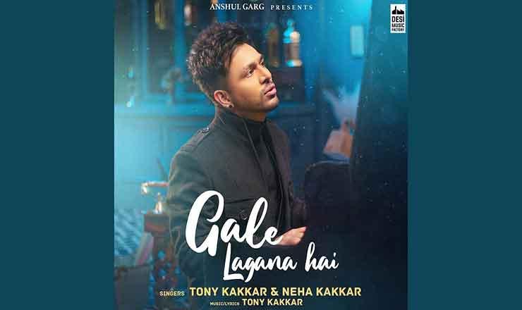 गले लगाना है Gale Lagana Hai Lyrics In Hindi – Neha Kakkar & Tony Kakkar