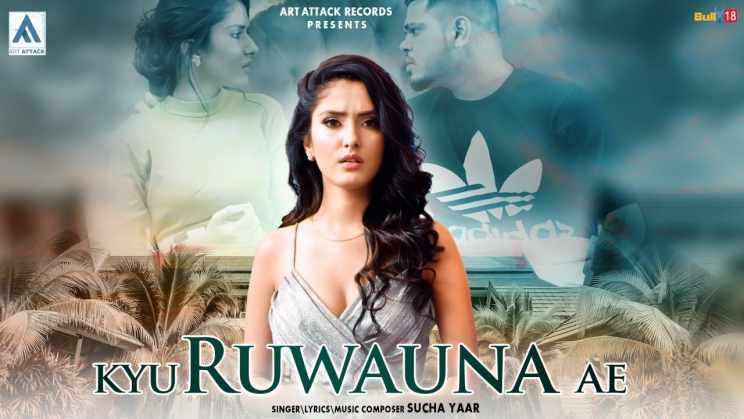 क्यों रूवाउने ऐ Kyu Ruwauna Ae Lyrics In Hindi – Sucha Yaar