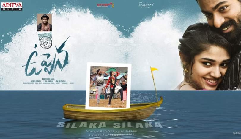 సిలకా సిలకా గోరింకా Silaka Silaka Gorinka Lyrics In Telugu – Uppena