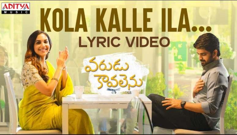 కోలా కల్లె ఇలా Kola Kalle ilaa Lyrics In Telugu – Varudu Kaavalenu | Sid Sriram