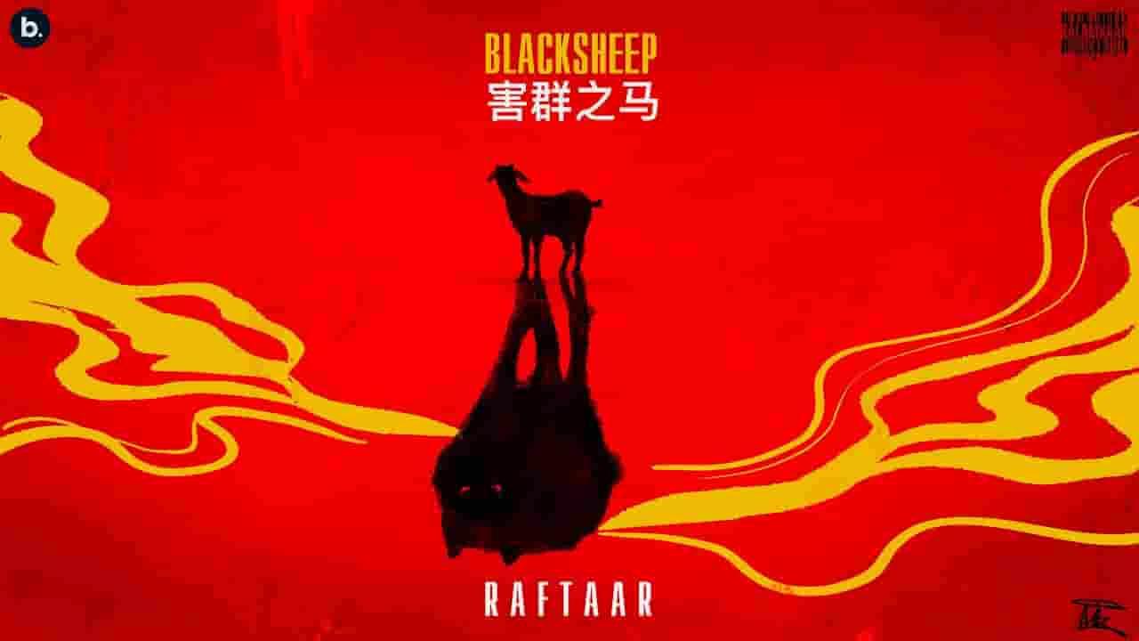 ब्लैक शीप Black Sheep Lyrics In Hindi – Raftaar
