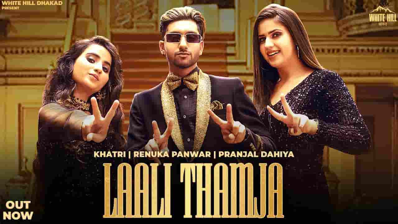 लाली थमजा Laali Thamja Lyrics in Hindi – Renuka Panwar & Khatri