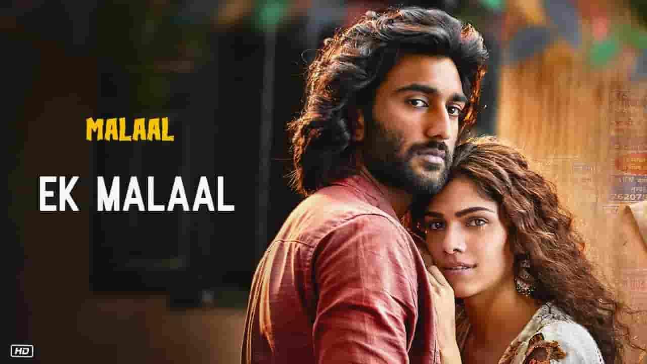 इक मलाल Ek Malaal Lyrics In Hindi - malaal