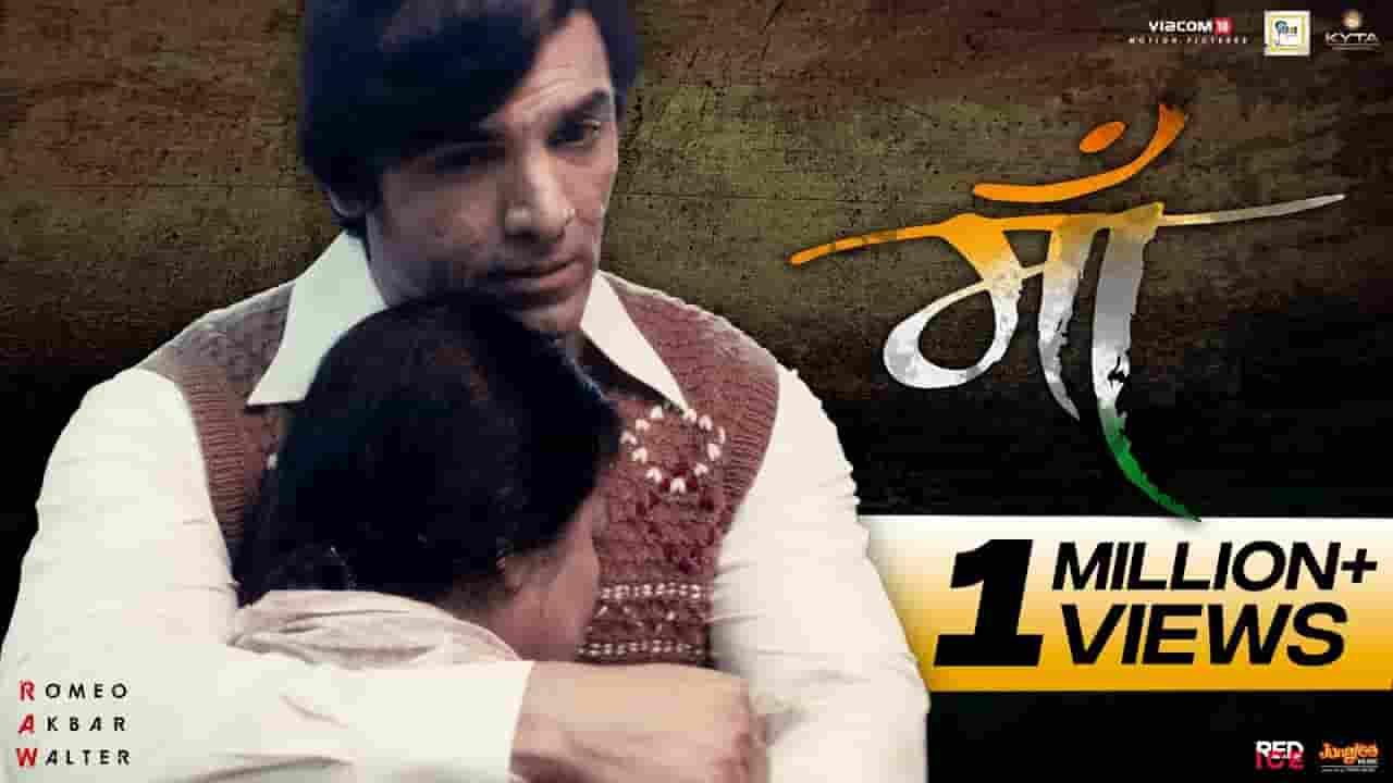 माँ Maa Lyrics In Hindi - Romeo Akbar Walter
