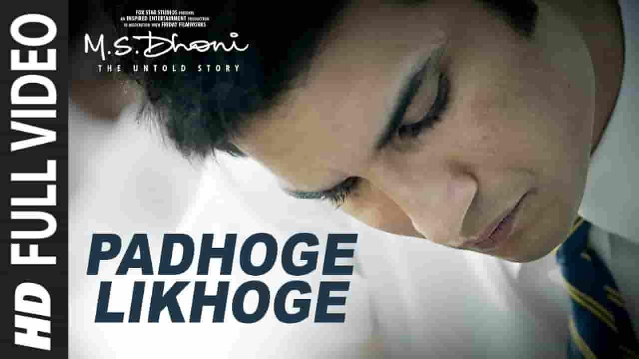 पढोगे लिखोगे PADHOGE LIKHOGE Lyrics in Hindi – MS DHONI