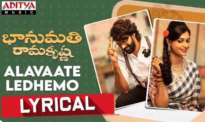 అలవాటే లెథెమో Alavaate Ledhemo Lyrics In Telugu